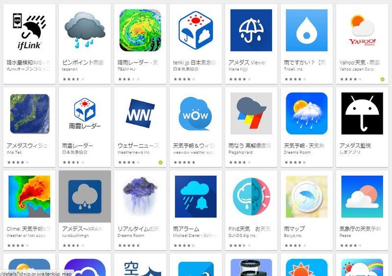 お天気アプリ一覧、これでも一部