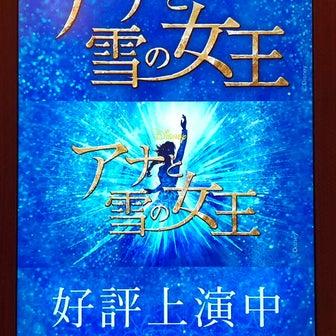2021/7/31(土)「アナと雪の女王」ソワレ