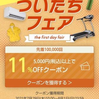 今夜0時11%オフ*西友2200円オフ*Myu30%オフクーポン!petit楽ファ一部値下げ!