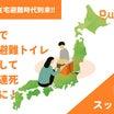 7月31日のよっし情報!