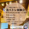 食べトレ体験会無料でご招待!!の画像