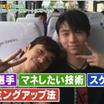 唯一、羽生さんのイヤなところ(爆) #織田信成 #羽TV #ゆづTV