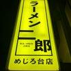 ラーメン二郎 めじろ台店 〜㊗️勝手につけ味祭り❤️〜