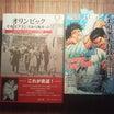 東京オリンピック、柔道の歴史を思う2021年。