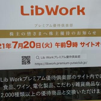 プレミアム優待倶楽部(Lib Work)15000P~