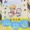 【読書記録】185冊目「矢部太郎 ぼくのお父さん」の画像