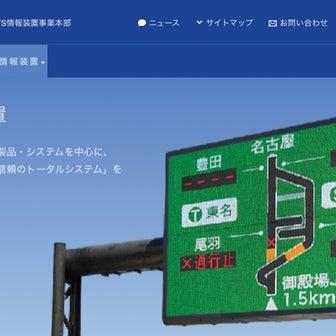 スゲーな 名古屋電機