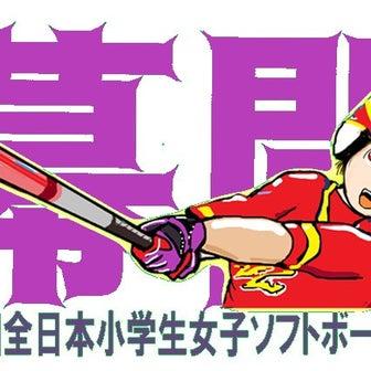 全日本小学生女子ソフトボール大会 2日目 速報-2