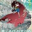 7月31日「竜とそばかすの姫」鑑賞