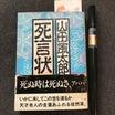 本と出会う。(169)山田風太郎『死言状』(あ)
