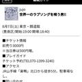 2021年8月7日(土)超格闘技プロレスjujo巣鴨闘道館大会!!伏せ字じゃなくていいよ(*^^