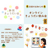 【ご案内】オンラインきょうだい飲み会(2021.8.20 fri. 開催)の画像
