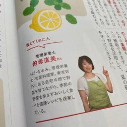 画像 【雑誌掲載】やさいの時間(NHK出版) の記事より 5つ目