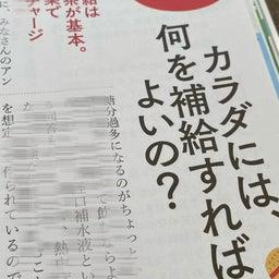 画像 【雑誌掲載】やさいの時間(NHK出版) の記事より 3つ目