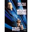 ブルース・ウィリスの映画 「マーキュリー・ライジング」 天才少年を巡るクライムサスペンス映画!