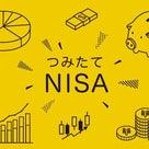 積立NISAでも損をします!の記事より