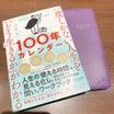 今日が人生最後の日だとして、ほんとに後悔しない?【本レビュー】100年カレンダー