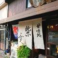 絶品かき氷 柴ふく 本店 東別院