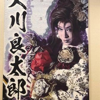本日初日! 劇団九州男  「ゆ〜ぽっぽ」で きゃ〜っ⁉︎