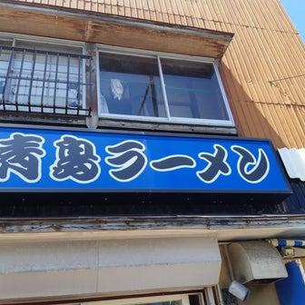 ラーメンレポート2021・78 新潟市中央区 青島食堂 東堀店(8)