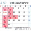 【お知らせ】8月9日は昼の部のみ、営業ですの画像