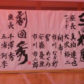 ① 8/1初日昼 金沢おぐら座 劇団三桝屋 真珀達也・劇団秀 千澤 秀 (色々・送り出し)