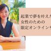 【無料】起業で夢を叶えたい女性のための限定オンラインサロン