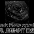 Black Rose Apostle鬼 鬼裏修行目録 PART10 まだまだ記録更新できず