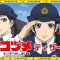 TVアニメ「ハコヅメ~交番女子の逆襲~」ティザーPV【2022年放送開始!!】