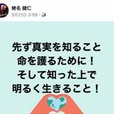 【横浜】ライトワーカーまきてぃ.の覚醒するブログ