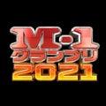 【M-1】8月1日時点 2回戦進出一覧