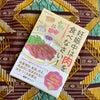 「妊娠中は肉を食べなさい!」レシピ本本日発売です!の画像