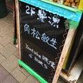 TOSHIKI KADOMATSU 40th LIVE in 横浜アリーナの前に