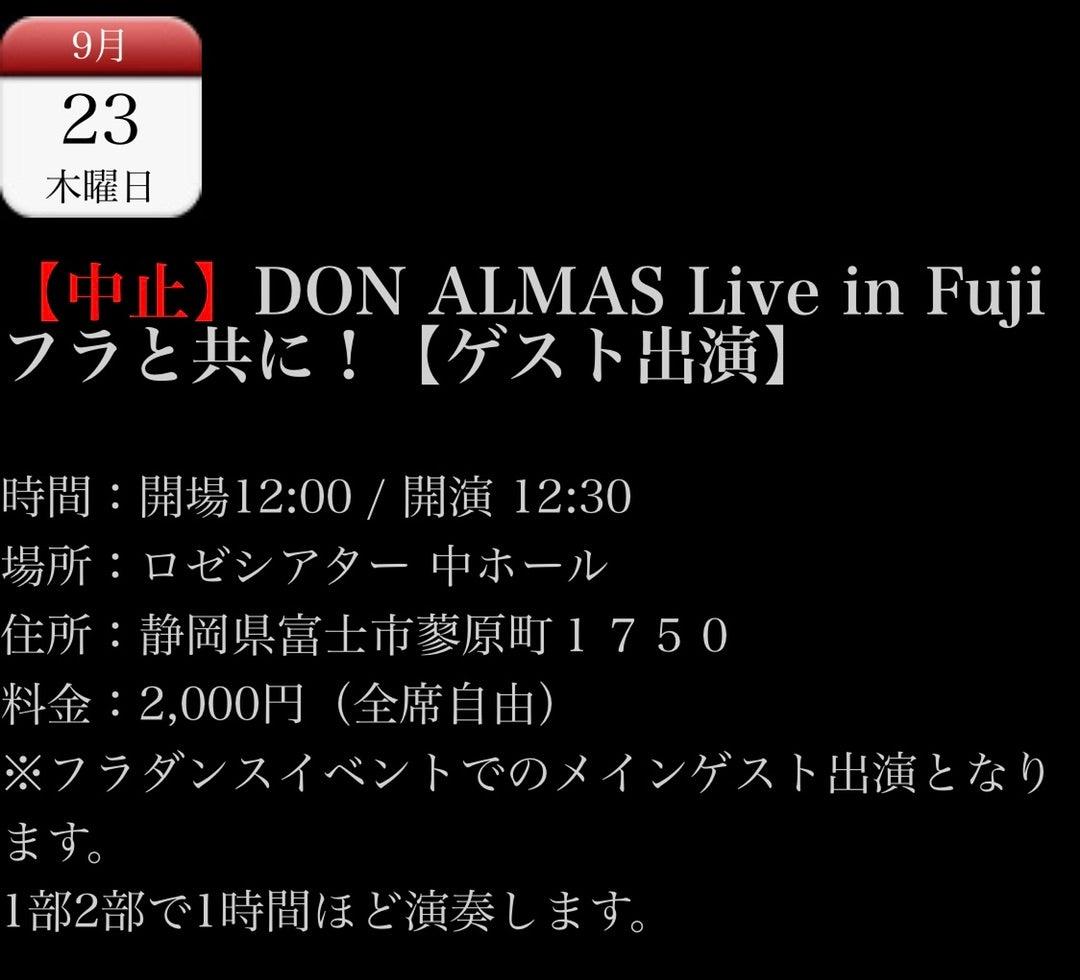 9月23日 静岡でのイベントは中止