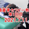 頭蓋骨セラピー教室 2021年 第1回目動画(1時間10分)の画像