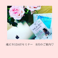 【募集/瀬戸市サロン,ZOOM】「全部思い通り♡」の人生を自分で創る!魂ピカ1DAYセミナー♡
