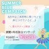 真夏のブルーキャンペーン|徳島・鳴門の美容鍼灸サロン Romanifの画像