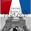 パリへプチ旅行