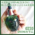 OZIO / GREEN&セラム