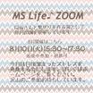 MSLife♪ZOOM 8月開催日程
