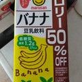 低糖質バナナ豆乳でゼリー