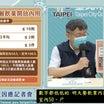 【台北市】明日 8/3 よりイートイン再開