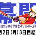 全日本小学生女子ソフトボール大会 3日目結果