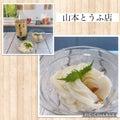 神楽坂・手づくりの味、山本とうふ店~豆腐素麺