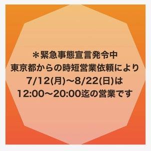 東京都からの時短営業依頼により7/12(月)〜8/22(日)は...の画像