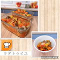 ラタトゥイユ~夏の美味しいつくりおき。夏野菜がもりもり食べれちゃう♪