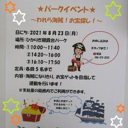 画像 ☆パークイベント第二回開催・・・!?☆ の記事より 1つ目