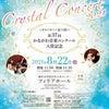 【ご案内】クリスタルコンサート(かながわ音楽コンクール入賞者記念コンサート)の画像
