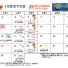 2021年8月:講座・教室の予定表の画像