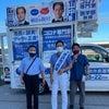 山中竹春さんと金沢文庫で演説会の画像